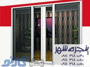 قیمت توری درب و پنجره دو جداره upvc در دریا کنار ،خزرشهر | گروه صنعتی پنجره شهر