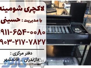 باربیکیو آماده در مشهد و گرگان | لاکچری شومینه