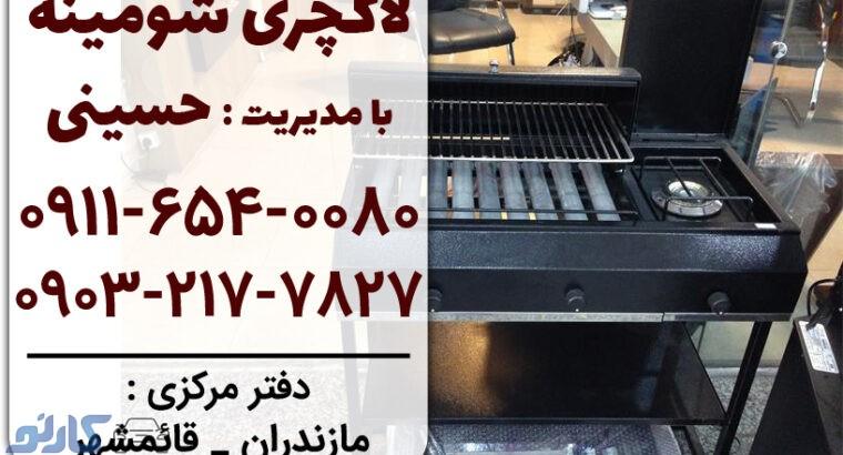 باربیکیو آماده در مشهد و گرگان   لاکچری شومینه