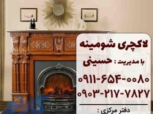 شومینه برقی دیواری توکار کلاسیک در مشهد و گرگان | لاکچری شومینه