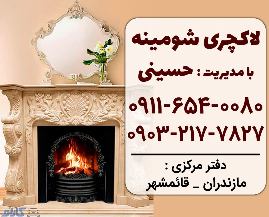ابعاد شومینه برقی دیواری توکار کلاسیک در خوزستان ، ماهشهر و آبادان | ارزان ترین مدل شومینه برقی دیواری توکار مدرن در خوزستان ، ماهشهر و آبادان | انواع شومینه برقی دیواری توکار کلاسیک در خوزستان ، ماهشهر و آبادان | بهترین شومینه برقی دیواری توکار کلاسیک در خوزستان ، ماهشهر و آبادان | تولید و طراحی شومینه برقی دیواری توکار مدرن در خوزستان ، ماهشهر و آبادان | تولیدکننده شومینه برقی دیواری توکار کلاسیک در خوزستان ، ماهشهر و آبادان | خرید شومینه برقی دیواری توکار کلاسیک در خوزستان ، ماهشهر و آبادان | خرید لوازم شومینه برقی دیواری توکار کلاسیک در خوزستان ، ماهشهر و آبادان | شومینه برقی دیواری توکار کلاسیک در خوزستان ، ماهشهر و آبادان | شیشه شومینه برقی دیواری توکار کلاسیک در خوزستان ، ماهشهر و آبادان | فروش و نصب شومینه برقی دیواری توکار کلاسیک در خوزستان ، ماهشهر و آبادان | فروش ویژه شومینه برقی دیواری توکار کلاسیک در خوزستان ، ماهشهر و آبادان | کاربرد شومینه برقی دیواری توکار کلاسیک در خوزستان ، ماهشهر و آبادان | لاکچری شومینه در خوزستان ، ماهشهر و آبادان | لیست قیمت شومینه برقی دیواری توکار کلاسیک در خوزستان ، ماهشهر و آبادان | مصرف برق شومینه برقی دیواری توکار کلاسیک در خوزستان ، ماهشهر و آبادان