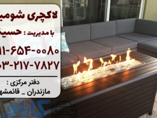 شومینه اتانولی در مشهد و گرگان | لاکچری شومینه