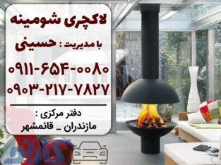 شومینه معلق گازی و هیزمی در مشهد و گرگان | لاکچری شومینه