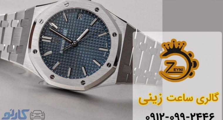 قیمت ساعت ادمارس پیگه AP مردانه و زنانه اصل در بابل و بابلسر ، مازندران | گالری ساعت زینی