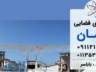 طراحی و اجرای سازه های فولادی و فلزی در گیلان و مازندران | سازه های فضایی نقشان