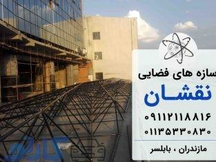 طراحی و اجرای سازه های فوق سبک و پیج و مهره فلزی در اصفهان و شیراز | سازه های فضایی نقشان