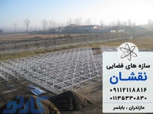 طراحی و اجرای سوله سبک و دست دوم و ارزان در گیلان و مازندران | سازه های فضایی نقشان