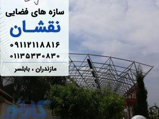 طراحی و اجرای سازه های صنعتی و پیش ساخته و مدرن در آذربایجان غربی و شرقی | سازه های فضایی نقشان