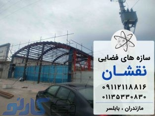 طراحی و اجرای سازه های فولادی و فلزی در آذربایجان غربی و شرقی | سازه های فضایی نقشان