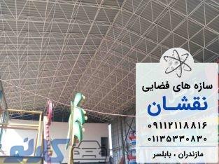 طراحی و اجرای سازه های فضایی و فضاکار در آذربایجان غربی و شرقی | سازه های فضایی نقشان