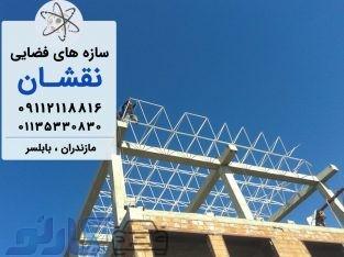 طراحی و اجرای سازه های فولادی و فلزی در اصفهان و شیراز | سازه های فضایی نقشان