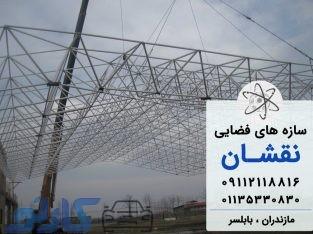 طراحی و اجرای سازه های فضایی و فضاکار در اصفهان و شیراز | سازه های فضایی نقشان