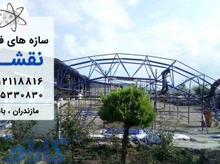 طراحی و اجرای تابلو و بیلبورد و پل عابر فلزی در اصفهان و شیراز | سازه های فضایی نقشان