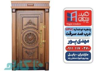 قیمت و فروش درب ضد سرقت ترک در آمل و محمودآباد | درب ضد سرقت کمال