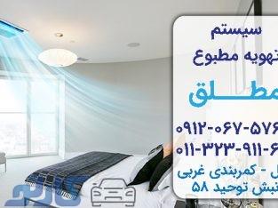 قیمت مناسب سیستم تهویه هوا و داکت اسپلیت در آمل و محمودآباد | سیستم تهویه مطبوع مطلق