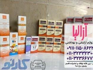 قیمت و فروش لوازم آرایش اورجینال و اصل در مازندران ، قائمشهر و ساری | آزالیا