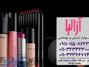 قیمت و فروش لوازم آرایش ارزان در مازندران ، بابلسر و فریدونکنار | آزالیا