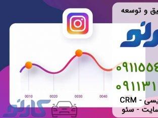 تبلیغات اینستاگرام در بابلسر و بهنمیر، مازندران | گروه تحقیق و توسعه کارنو