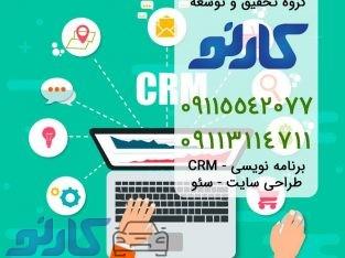 نرم افزار crm در جویبار و بهنمیر ، مازندران | گروه تحقیق و توسعه کارنو