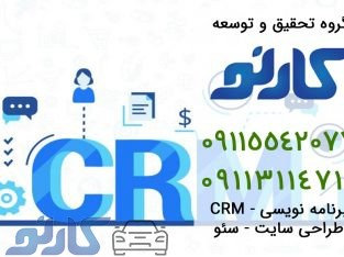 نرم افزار CRM مشاغل در قائمشهر و ساری ، مازندران | گروه تحقیق و توسعه کارنو