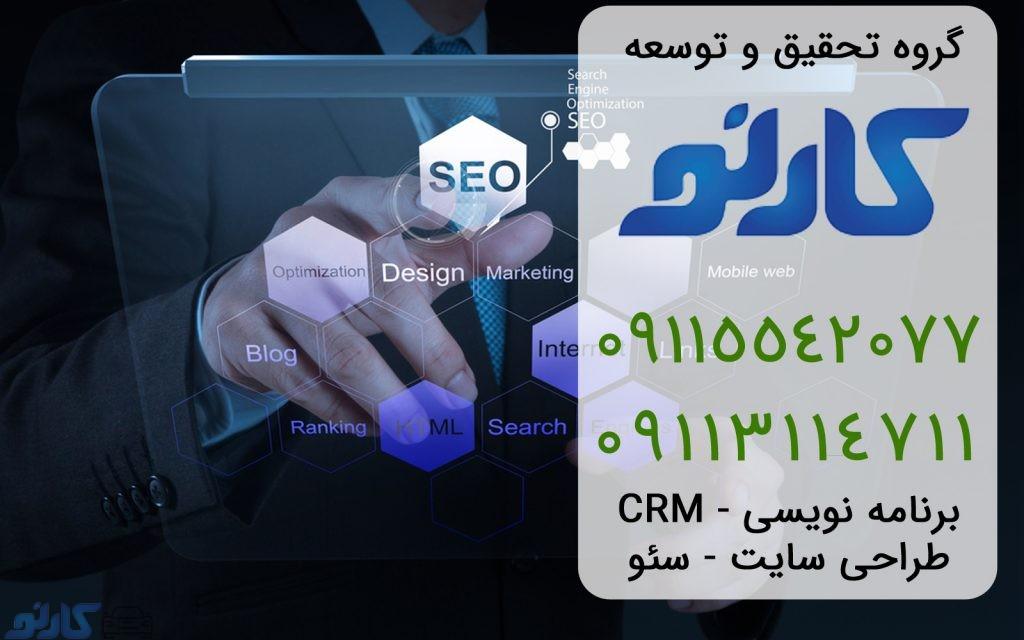 سفارش تولید محتوای متنی در قائمشهر و ساری ، مازندران   گروه تحقیق و توسعه کارنو