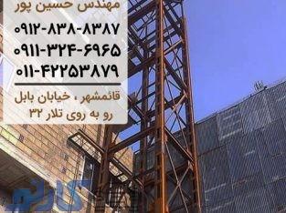 قیمت نصب و راه اندازی آسانسور در ساری و نکا | بازرگانی آسانسور شاهکار