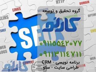 سفارش تولید محتوای متنی در بابل و امیرکلا ، مازندران | گروه تحقیق و توسعه کارنو
