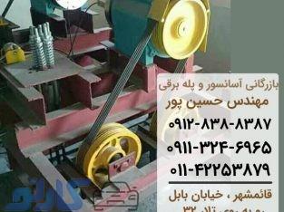 قیمت نصب و راه اندازی آسانسور در جویبار و بهنمیر | بازرگانی آسانسور شاهکار