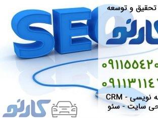 طراحی سایت و سئو در قائمشهر و ساری ، مازندران | گروه تحقیق و توسعه کارنو