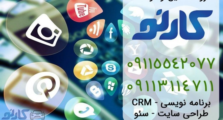 سفارش تولید محتوای متنی در آمل و محمودآباد ، مازندران | گروه تحقیق و توسعه کارنو