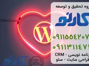 طراحی سایت با وردپرس در دریاکنار و خزرشهر، مازندران | گروه تحقیق و توسعه کارنو