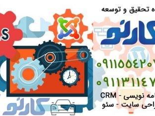 طراحی سایت بدون کدنویسی در دریاکنار و خزرشهر ، مازندران | گروه تحقیق و توسعه کارنو