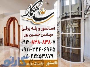 هزینه اخذ استاندارد آسانسور در قائمشهر و کیاکلا | بازرگانی آسانسور شاهکار