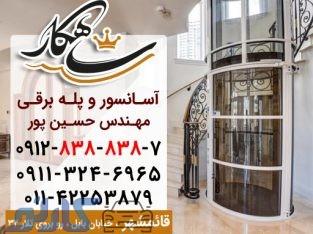 هزینه اخذ استاندارد آسانسور در ساری و نکا | بازرگانی آسانسور شاهکار