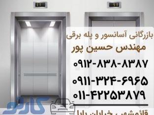 قیمت و نصب و راه اندازی آسانسور در بابلسر و فریدونکنار و سرخرود | بازرگانی  آسانسور شاهکار