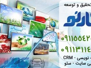 طراحی سایت با کد نویسی در بابلسر و فریدونکنار ، مازندران | گروه تحقیق و توسعه کارنو