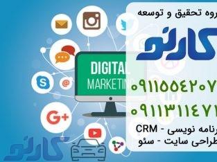 سفارش تولید محتوای متنی در دریاکنار و خزرشهر ، مازندران | گروه تحقیق و توسعه کارنو