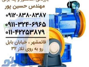قیمت موتور، کابین و درب آسانسور در ساری و نکا | بازرگانی آسانسور شاهکار