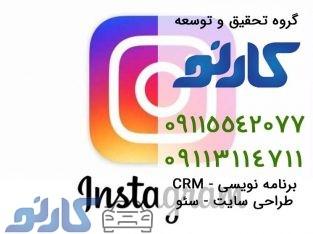 تبلیغات اینستاگرام در قائمشهر و ساری ، مازندران   گروه تحقیق و توسعه کارنو
