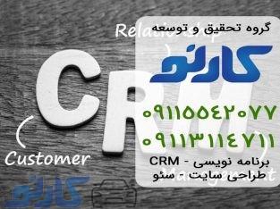 نرم افزار crm مشاغل در فریدونکنار و سرخرود ، مازندران | گروه تحقیق و توسعه کارنو