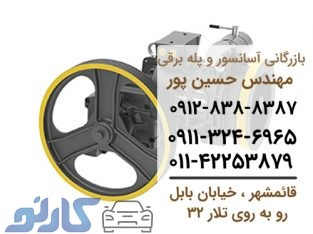قیمت موتور،کابین و درب آسانسور در قائمشهر و کیاکلا |بازرگانی آسانسور شاهکار