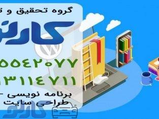 طراحی سایت بدون کد نویسی در بابلسر و فریدونکنار ، مازندران | گروه تحقیق و توسعه کارنو