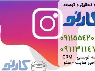 تبلیغات اینستاگرام در آمل و محمود آباد ، مازندران | گروه تحقیق و توسعه کارنو