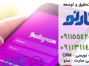 تبلیغات اینستاگرام در جویبار و بهنمیر، مازندران   گروه تحقیق و توسعه کارنو