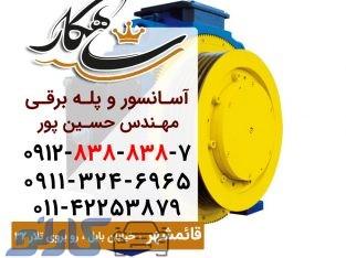 قیمت موتور، کابین و درب آسانسور در جویبار و بهنمیر ، مازندران | بازرگانی آسانسور شاهکار