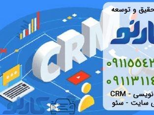 نرم افزار crm مشاغل در آمل و محمود آباد ، مازندران |  گروه تحقیق و توسعه کارنو