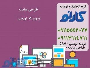 طراحی سایت بدون کد نویسی در بابل و امیرکلا ، مازندران | گروه تحقیق و توسعه کارنو