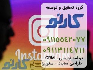 تبلیغات اینستاگرام در فریدونکنار و سرخرود ، مازندران | گروه تحقیق و توسعه کارنو