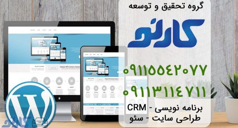 طراحی سایت با وردپرس در بابل و امیرکلا ، مازندران | گروه تحقیق و توسعه کارنو