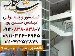 هزینه اخذ استاندارد آسانسور در بابلسر و سرخرود و فریدونکنار |بازرگانی آسانسور شاهکار